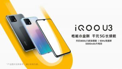 گوشی iQOO U3 vivo با باتری 5000 میلی آمپر ساعتی معرفی شد